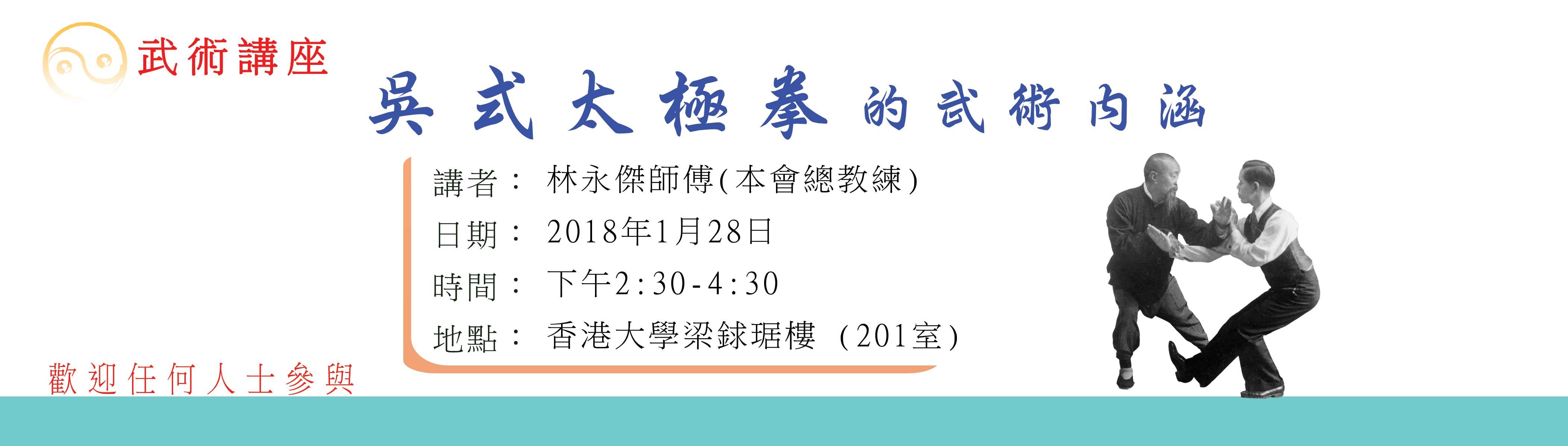 Wu Style Tai Chi Seminar
