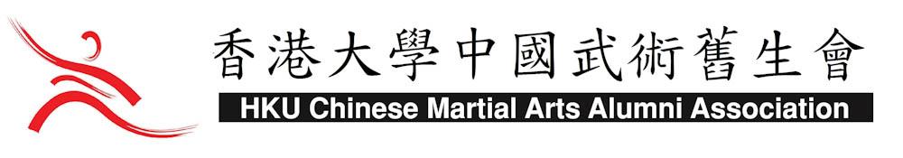 香港大學中國武術舊生會